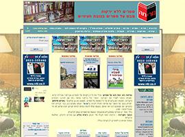 נוריתה - ביקורת ספרים (בניית האתר בדרופל)